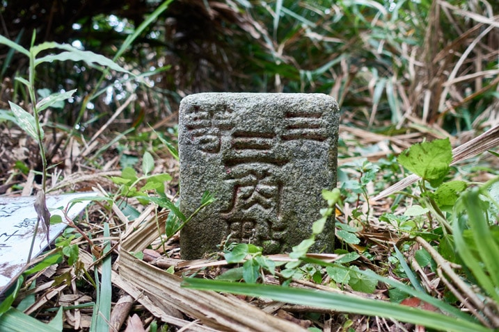 Closeup of QiLuZhiKeShan - 耆路知可山 triangulation stone