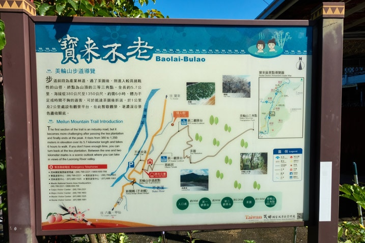 Large sign with map and info in English and Chinese for MeiLunShan - 美輪山 trail