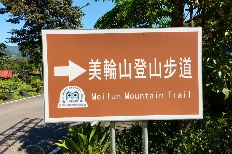 MeiLunShan 美輪山 trail sign