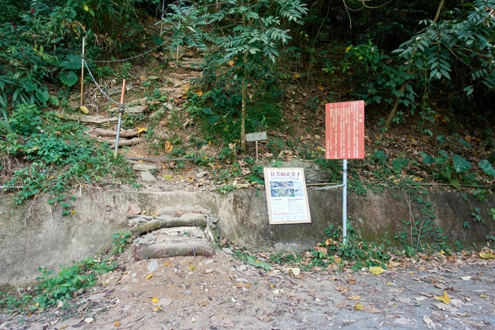 Entrance to 白賓山 - Baibinshan - two signs - trail going up mountain