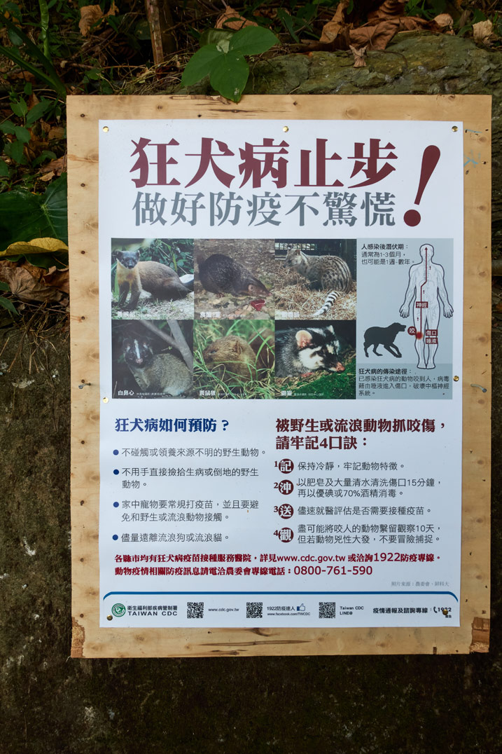 Sign in Chinese explaining dangers on the trail