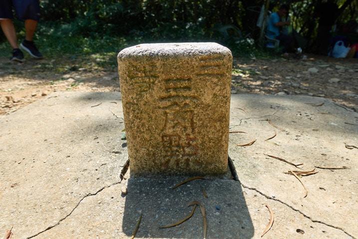 Triangulation stone of 白賓山 - Baibinshan