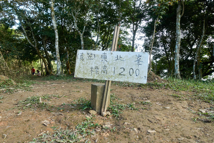 真笠山東北峰 - ZhenLiShanDongBeiFeng triangulation stone - white sign in front of it with its name
