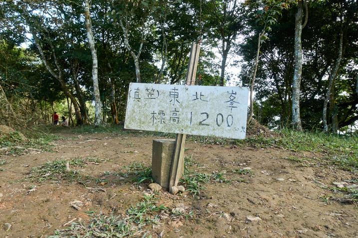 真笠山東北峰 - ZhenLiShanDongBeiFeng triangulation stone - white sign in front of it with its name