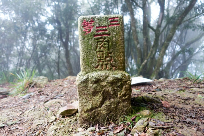 Closeup picture of triangulation stone for 鱈葉根山 - XueYeGenShan