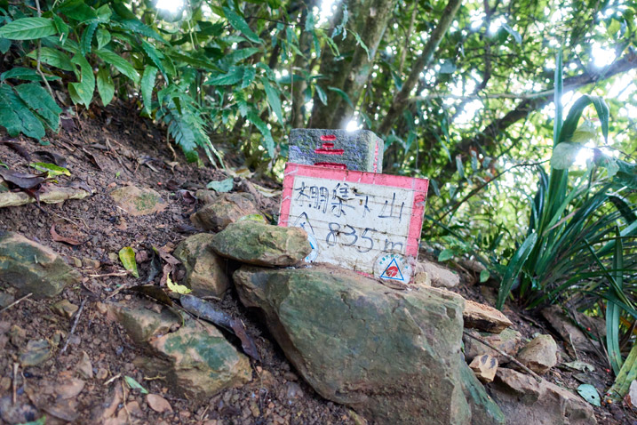 Closeup of stone marker for PengJiXiaShan - 棚集下山 with little sign in front of it