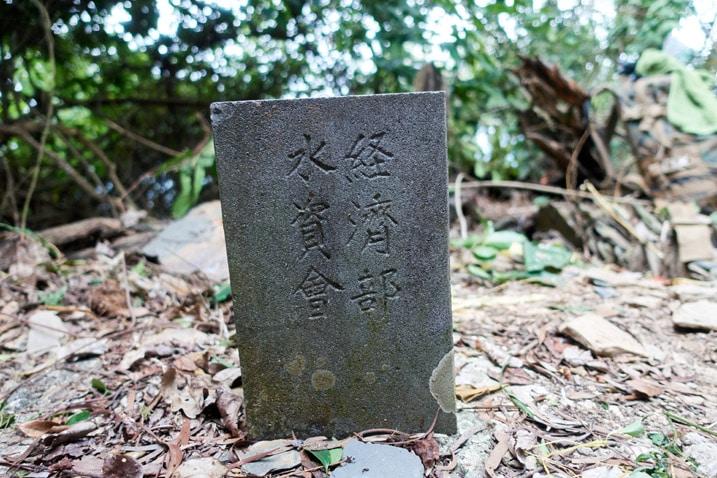 Marker stone for DaLaiShan - 達來山