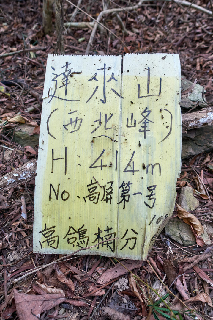 Yellow sign with Chinese writing on the ground