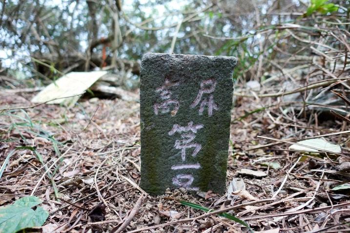 Closeup of marking stone for DaLaiShan Northwest Peak - 達來山西北峰