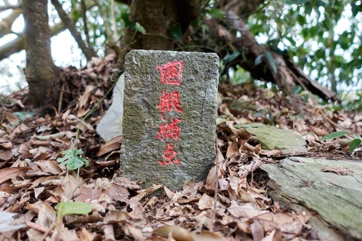 Closeup of triangulation stone for BeiDeWenShan - 北德文山